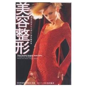 著:北村義洋 出版社:ガイア出版 発行年月:2005年02月 キーワード:美容