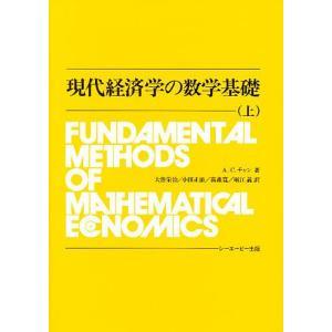 現代経済学の数学基礎 上 / A.C.チャン / 大住栄治