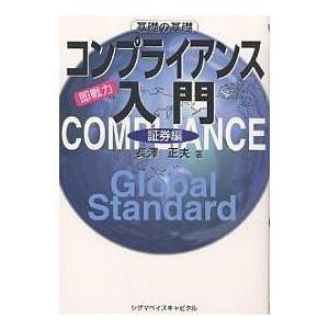 コンプライアンス入門 即戦力 証券編 基礎の基礎 / 長澤正夫