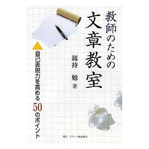 著:釼持勉 出版社:ジアース教育新社 発行年月:2006年03月