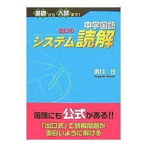 中学国語出口のシステム読解 基礎から入試まで! / 出口汪