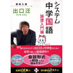 システム中学国語 論理入門編 / 出口汪 bookfan