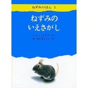 ねずみのいえさがし/ヘレンピアス/まつおかきょうこ/子供/絵本の商品画像|ナビ