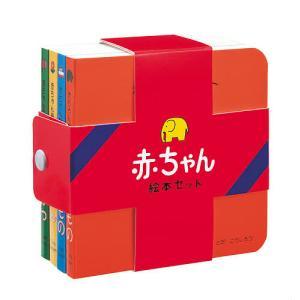 赤ちゃん絵本セット 作・絵:とだこうしろう 戸田デザイン研究室の商品画像|ナビ