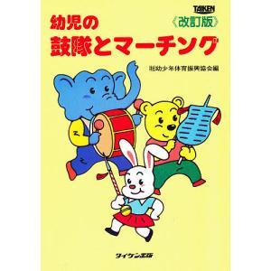 出版社:タイケン 発行年月:1984年07月 シリーズ名等:タイケン保育実技選書