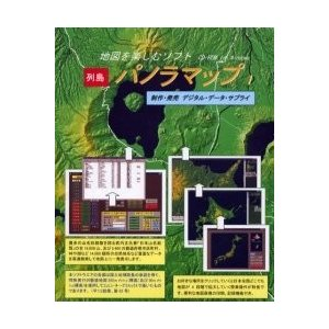 CD-ROM 列島パノラマップ 1 / 旅行 bookfan