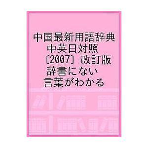 中国最新用語辞典 中英日対照 〔2007〕改訂版 辞書にない言葉がわかる|bookfan