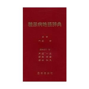 糖尿病略語辞典 / 門脇孝 / 戸辺一之 / 協力・著野田光彦|bookfan