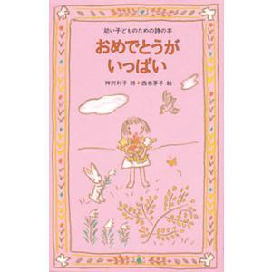 著:神沢利子 出版社:のら書店 発行年月:1991年12月 シリーズ名等:幼い子どものための詩の本 ...