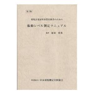 振動レベル測定マニュアル|bookfan