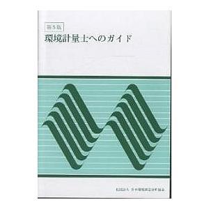 環境計量士へのガイド|bookfan