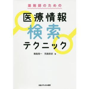 薬剤師のための医療情報検索テクニック / 青島周一 / 児島悠史