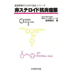 非ステロイド抗炎症薬