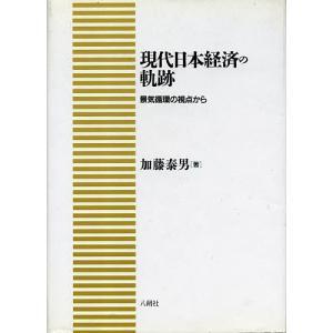 著:加藤泰男 出版社:八朔社 発行年月:1994年04月