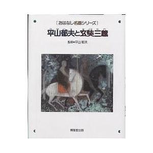 平山郁夫と玄奘三蔵 絵本画集 / 平山郁夫 / 西村和子