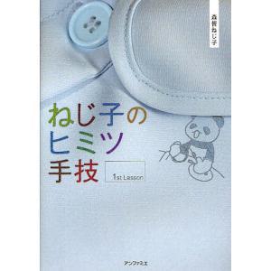 著:森皆ねじ子 出版社:インプレス 発行年月:2009年06月