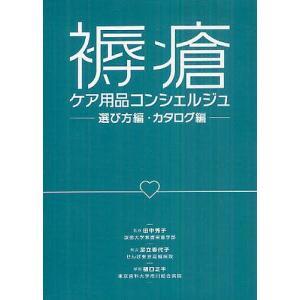 褥瘡ケア用品コンシェルジュ 選び方編・カタログ編 2巻セット / 田中秀子