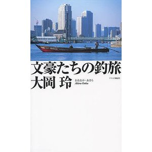 著:大岡玲 出版社:フライの雑誌社 発行年月:2012年06月 シリーズ名等:フライの雑誌社新書