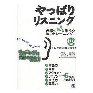 やっぱりリスニング 英語の耳を鍛える集中トレーニング / 岩切良信