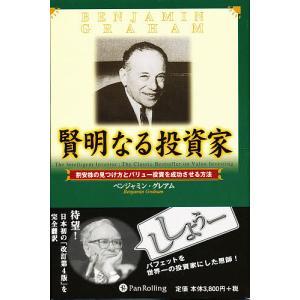 出版社:パンローリング 発行年月:2000年09月 シリーズ名等:ウィザードブックシリーズ 10 キ...