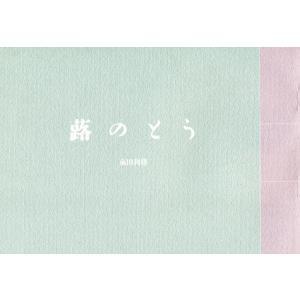 蕗のとう / 前田利勝|bookfan