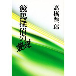 競馬探偵の逆襲/高橋源一郎