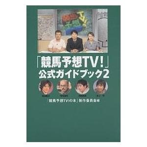 「競馬予想TV!」公式ガイドブック 2/競馬予想TVの本制作...