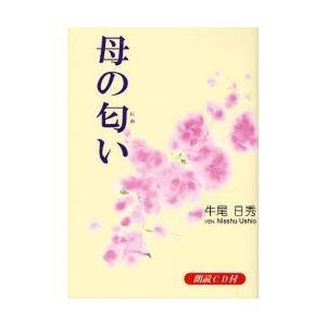 母の匂い 朗読CD付 / 牛尾日秀|bookfan