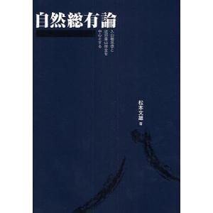 自然総有論 入山権思想と近郊里山保全を中心とする / 松本文雄|bookfan