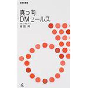 真っ向DMセールス / 有田昇|bookfan