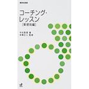 コーチング・レッスン 郵便局編 / 今村恵理 / 本間正人|bookfan