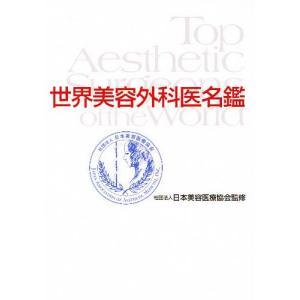 世界美容外科医名鑑 国内外七十名の美容外科医を収録