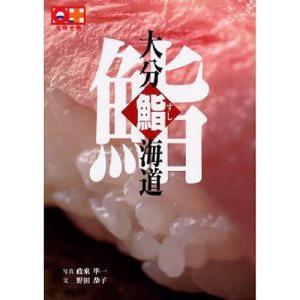 大分鮨海道 / 野田恭子 / 旅行 bookfan