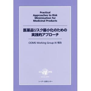医薬品リスク最小化のための実践的アプローチ CIOMS Working Group 9報告 / くすりの適正使用協議会BR委員会海外情報分科会