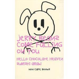 ジェリー・ビーンズが落ちてくる ハロー・チョコレート・ヘヴン / 荒木スミシ