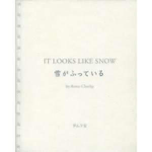 さく:レミー・シャーリップ やく:青木恵都 出版社:タムラ堂 発行年月:2013年11月