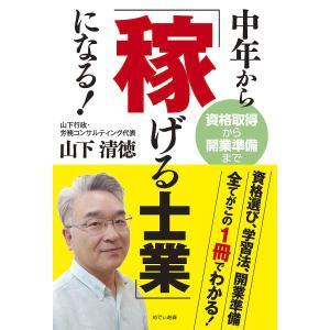 著:山下清徳 出版社:めでぃあ森 発行年月:2016年12月 キーワード:ビジネス書
