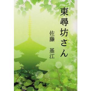 著:佐藤基江 出版社:A文学会 発行年月:2019年04月