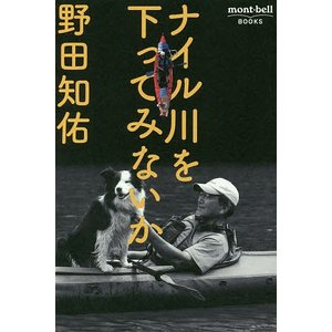 著:野田知佑 出版社:ネイチュアエンタープライズ 発行年月:2016年11月 シリーズ名等:mont...