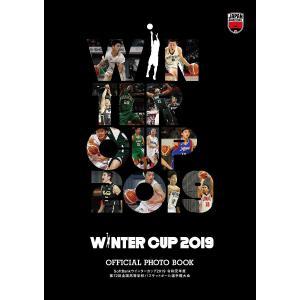 〔1月31日まで予約受付中〕ウインターカップ2019 オフィシャルフォトブック