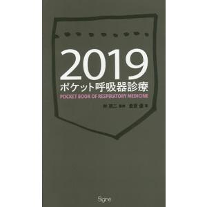 ポケット呼吸器診療 2019 / 倉原優 / 林清二