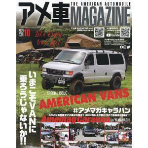 アメ車マガジン 2021年10月号|bookfan