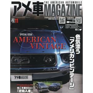 アメ車マガジン 2021年11月号|bookfan