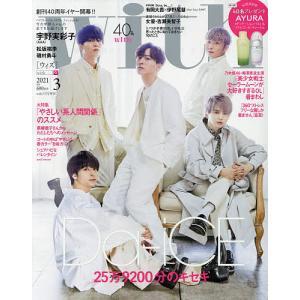 3月号増刊 2021年3月号 with増刊 の商品画像|ナビ