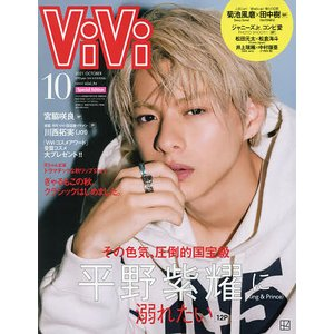 ViVi10月号増刊 2021年10月号 【ViVi増刊】|bookfan
