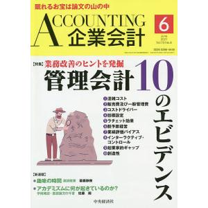 Accounting(企業会計) 2021年6月号