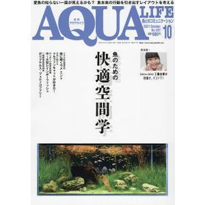 月刊アクアライフ 2021年10月号 bookfan