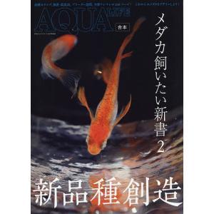 メダカ飼いたい新書(2) 2019年8月号 【月刊アクアライフ増刊】