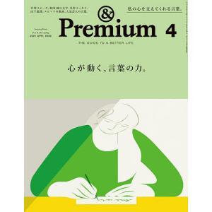 &Premium(アンドプレミアム) 2021年4月号|bookfan