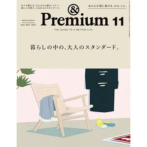 &Premium(アンドプレミアム) 2021年11月号|bookfan